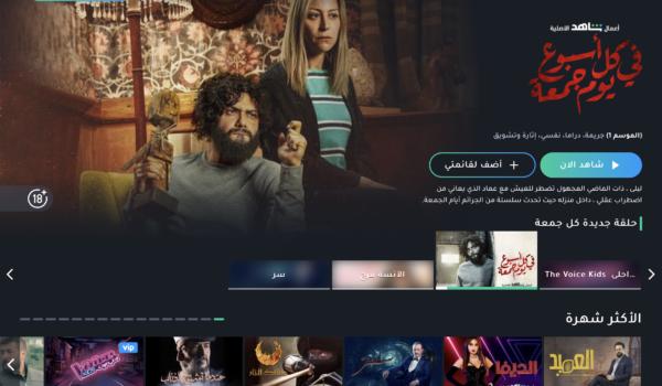 Screenshot Shahid